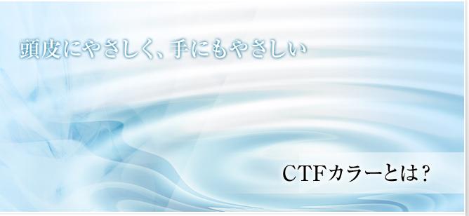 CTFカラーとは?