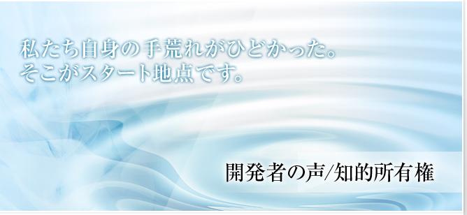 開発者の声/知的所有権